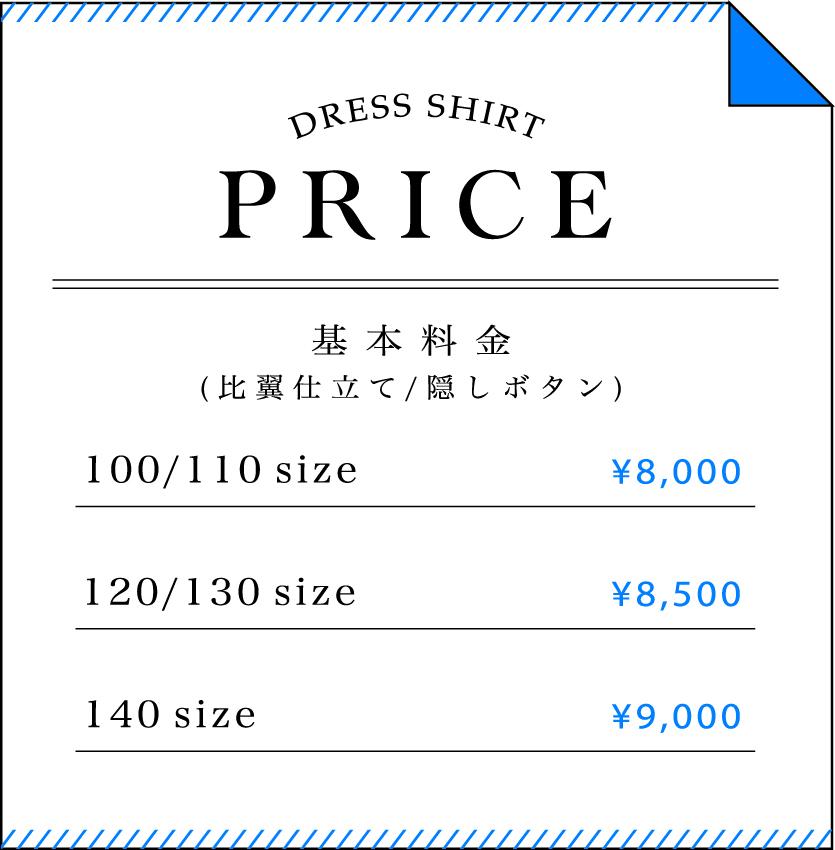 price_shirt