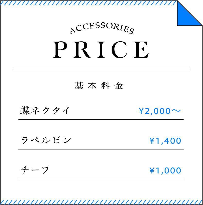 price_accessories
